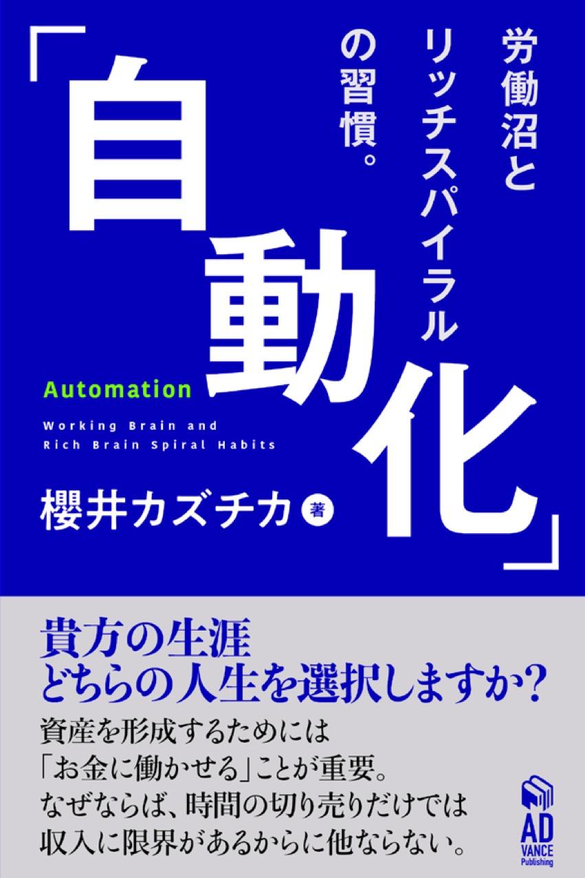 「自動化」Automation〜労働沼とリッチスパイラルの習慣。〜