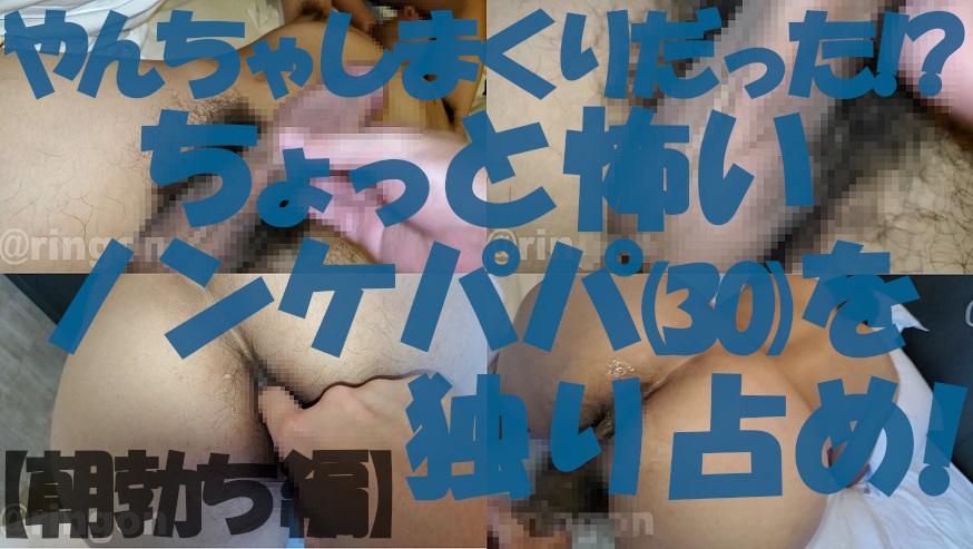 【個人撮影】やんちゃしまくりだった!?ちょっと怖いノンケパパ(30)を独り占め!【朝勃ち編】