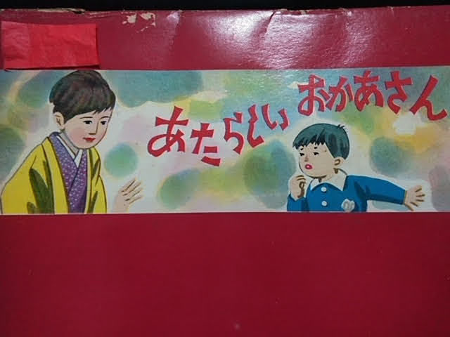 あたらしいおかあさん 【昭和レトロ紙芝居】3場~6場